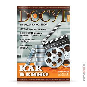 Досуг-Пермь №118, ноябрь 2014