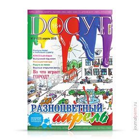 Досуг-Пермь №123, апрель 2015