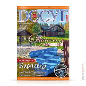 Досуг-Пермь №128, октябрь 2015