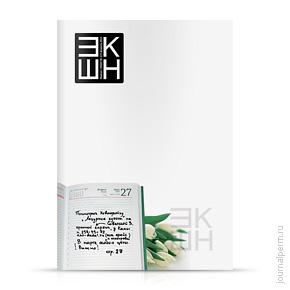 cover-ekshn-07