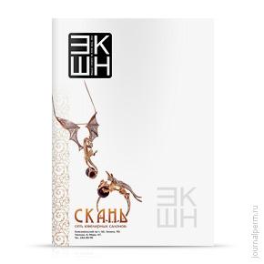 ЭКШН, №10, июнь 2012