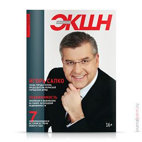 cover-ekshn-2013-12