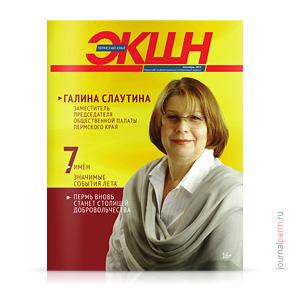 ЭКШН Пермский край, сентябрь 2014