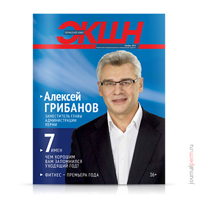 ЭКШН Пермский край, ноябрь 2014