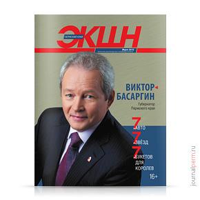 ЭКШН Пермский край, март 2014