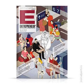 Entrepreneur, №1, сентябрь 2011