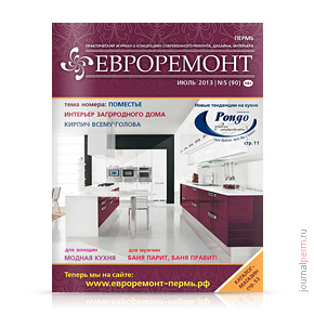 Евроремонт №90, июль 2013