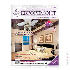 Евроремонт №92, сентябрь 2013
