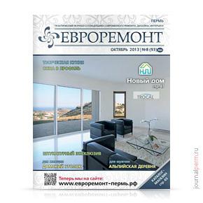 Евроремонт №93, октябрь 2013