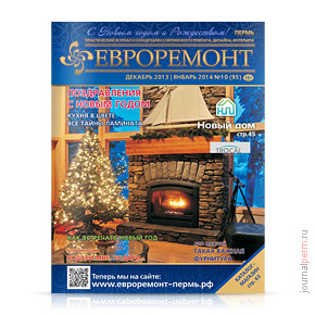 Евроремонт №95, декабрь 2013