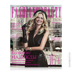 Fashion Beauty №1, сентябрь 2013