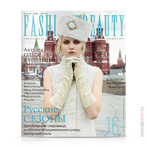 Fashion Beauty №2, октябрь 2013