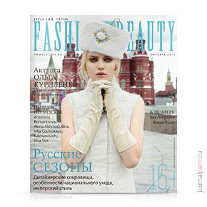 Fashion Beauty №2, октябрь 2013