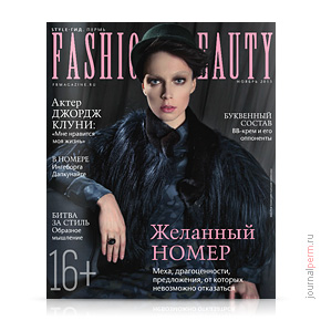 Fashion Beauty №3, ноябрь 2013