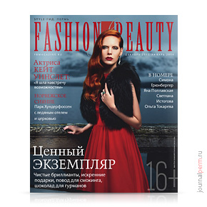 Fashion Beauty №4, декабрь 2013-январь 2014