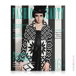 Fashion Beauty №5, февраль 2014