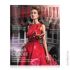 Fashion Beauty №6, март 2014