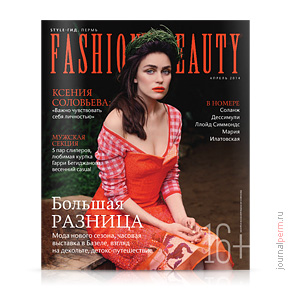 Fashion Beauty №7, апрель 2014