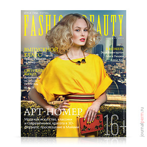 Fashion Beauty №8, май 2014