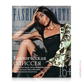 Fashion Beauty №10, сентябрь 2014