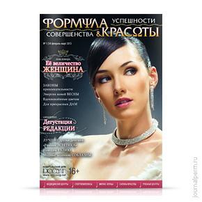 cover-formula-krasoty-54