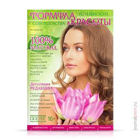 Формула красоты №56, май 2013