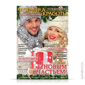 Формула красоты №61, декабрь 2013