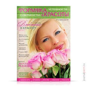 Формула красоты №62, февраль-март 2014