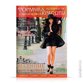 Формула красоты №63, апрель 2014