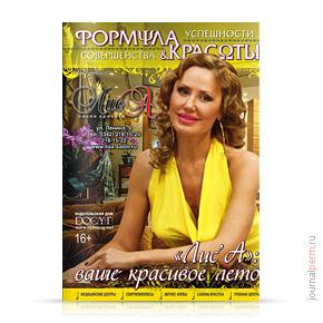Формула красоты №65, июнь 2014