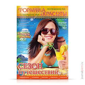 cover-formula-krasoty-66