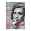 cover-formula-krasoty-68