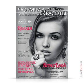 Формула красоты №68, октябрь 2014