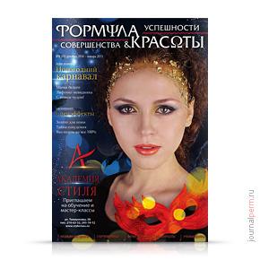 Формула красоты №69, декабрь 2014