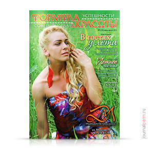 Формула красоты №74, июль 2015