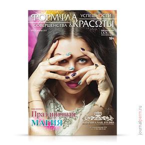 Формула красоты №77, ноябрь 2015