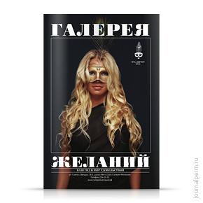 cover-galereya-zhelaniy-04