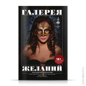 Галерея желаний, №7, ноябрь 2011