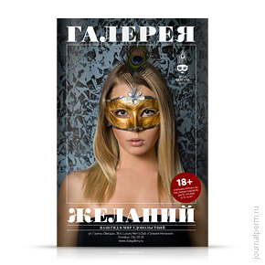 Галерея желаний, №10, февраль 2012