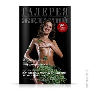 Галерея желаний, №11, март 2012