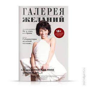cover-galereya-zhelaniy-12