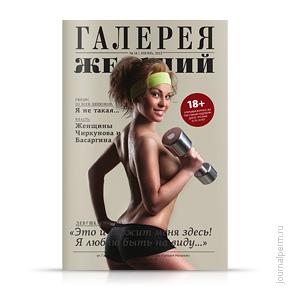 cover-galereya-zhelaniy-14