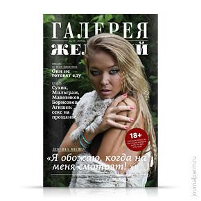 cover-galereya-zhelaniy-15