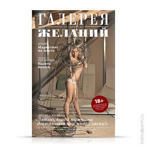 Галерея желаний, №17, сентябрь 2012