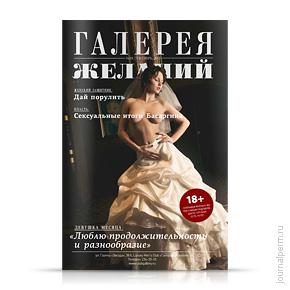 Галерея желаний, №18, октябрь 2012