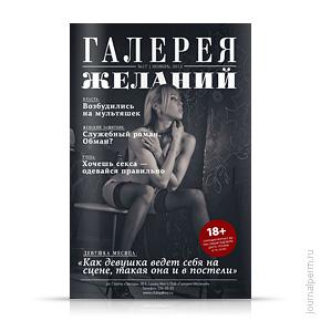cover-galereya-zhelaniy-19