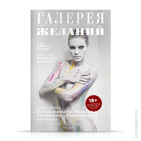 cover-galereya-zhelaniy-20