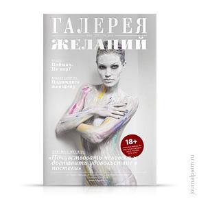 Галерея желаний, №20, декабрь 2012
