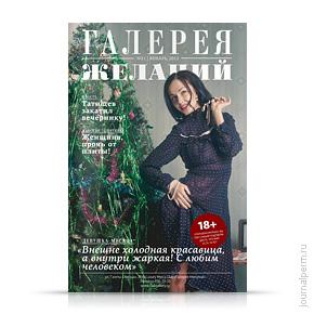 cover-galereya-zhelaniy-21