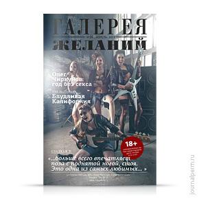 cover-galereya-zhelaniy-24